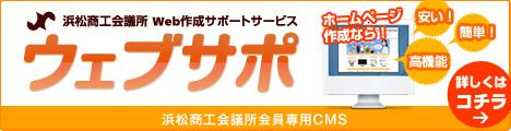 浜松商工会議所 ウェブ作成サポートサービス