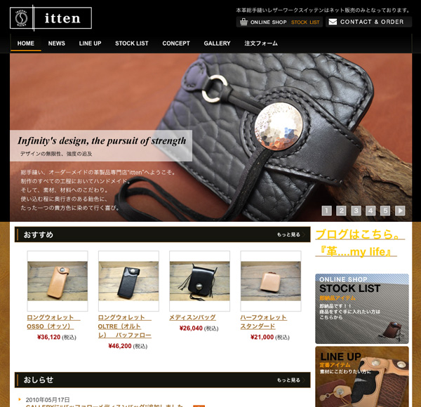 leather works itten様
