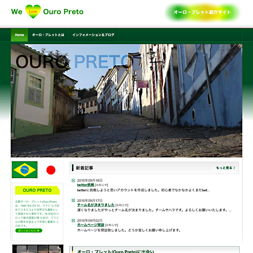 We ♥ Ouro Preto オーロ・プレット紹介サイト(チームサハラ) 様